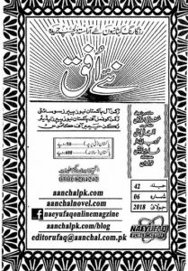 Naye Ufaq Digest July 2018