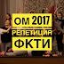 """""""Самое главное дело - сценарий"""".  Как готовится ФКТИ к ОМ 2017"""