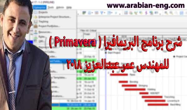 دورة شرح برنامج البريمافيرا ( Primavera ) للمهندس عمر عبدالعزيز 2018 | المهندس العربي