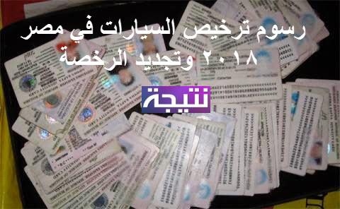 رسوم ترخيص السيارات في مصر 2018 وتجديد الرخصة
