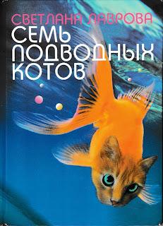 """Светлана Лаврова """"Семь подводных котов"""""""