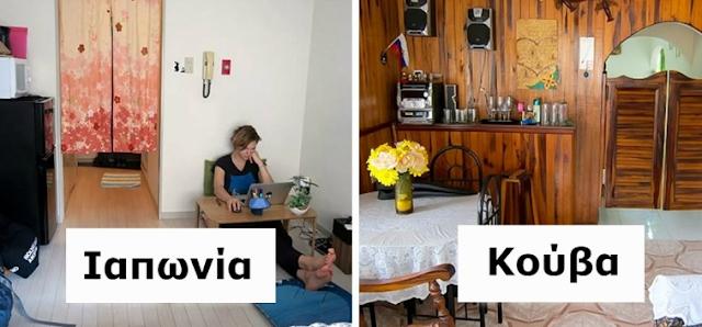 Δείτε ΠΩΣ μοιάζει ένα τυπικό σπίτι σε 10 διαφορετικές χώρες του κόσμου. Της Ιαπωνίας θα σας αφήσει με το στόμα ανοιχτό!