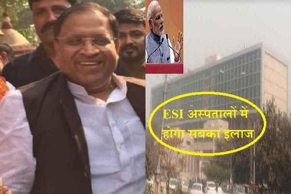 minister-vipul-goel-happy-modi-sarkar-open-esi-hospitals-for-public