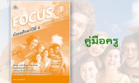FOCUS 1 Manual