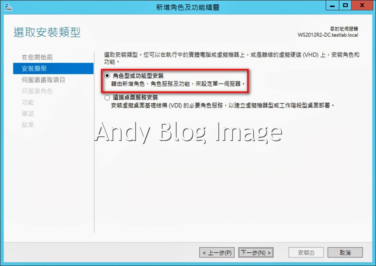 Andy 的隨手寫技術筆記本: 將現有 Windows Server 2003 R2 網域升級至 Windows Server 2012 R2 網域