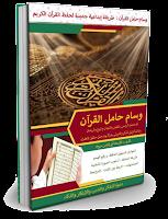 كتاب وسام حامل القرآن