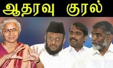 Voice for Medha Patkar From Tamil Nadu – VCk, Tamizhaga Vazhvurimai Katchi And Pachai Tamilzhagam