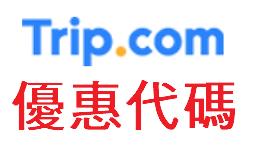 Trip.com/優惠代碼/折價券/折扣碼/coupon