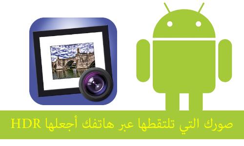 صورك التي تلتقطها عبر هاتفك أجعلها HDR