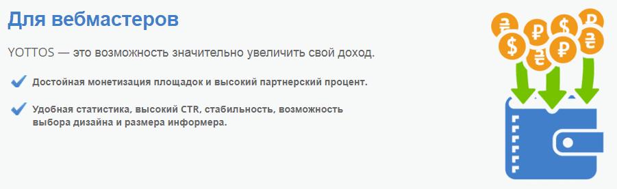 yottos_03