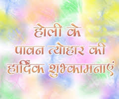 holi_wishes