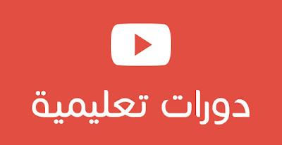 أفضل قنوات المناهج الدراسية على يوتيوب