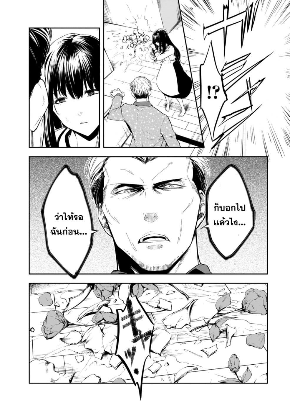 อ่านการ์ตูน Kanojo Gacha ตอนที่ 11 หน้าที่ 9