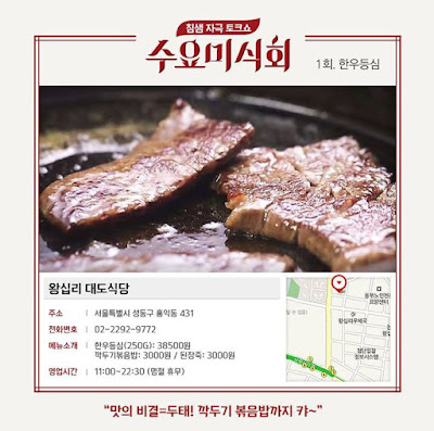 Wednesday Food Talk Ep 1 Roasted Beef Sirloin DAEDO RESTAURANT Wangsimni kkakdugi Diced Radish Kimchi Saebyukjib 대도식당 새벽집 Ganjang gejang Soy Sauce Marinated Crab House of Dawn