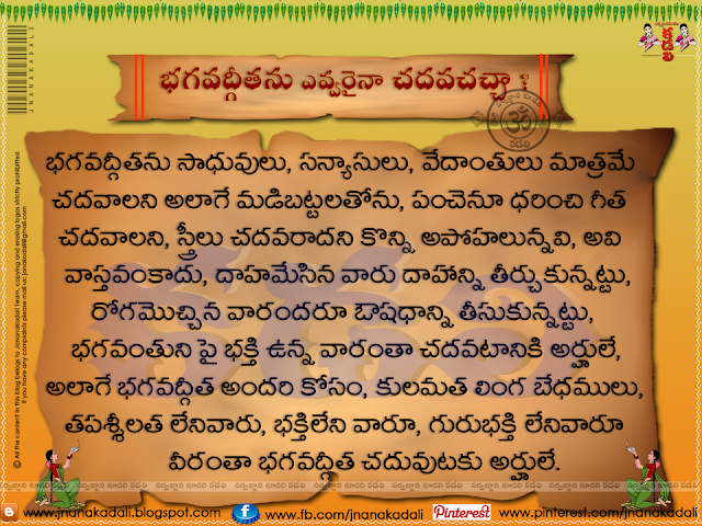 Here is Which Time to Read Bhagwat Geeta  Dharma sandehalu in Telugu images dharma sandehalu images in Telugu. Dharma sandehalu in telugu,what is the meaning of Atma Jnanam Dharma sandehalu images,dharma sandehalu pics in telugu, dharma sandehalu wallpapers in telugu, dharma sandehalu picture quotes in telugu, dharma sandehalu telugu ugadi description about human lifes,telugu dharma sandehalu hd images,ugadi good or bad telugu dharma sandehalu description hd image wallpapers for facebook whatsapp,dharma sandehalu latest episode,dharma sandehalu book pdf,dharma sandehalu youtube,dharma sandehalu videos,dharma sandehalu 2016,,dharma sandehalu 2016,bhakti tv dharma sandehalu 2016,,dharma sandehalu on bhakti tv latest