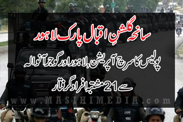 Punjab Plolice arrested 21 suspects from Lahore and Gujranwala after lahore gulshan iqbal park blast incident