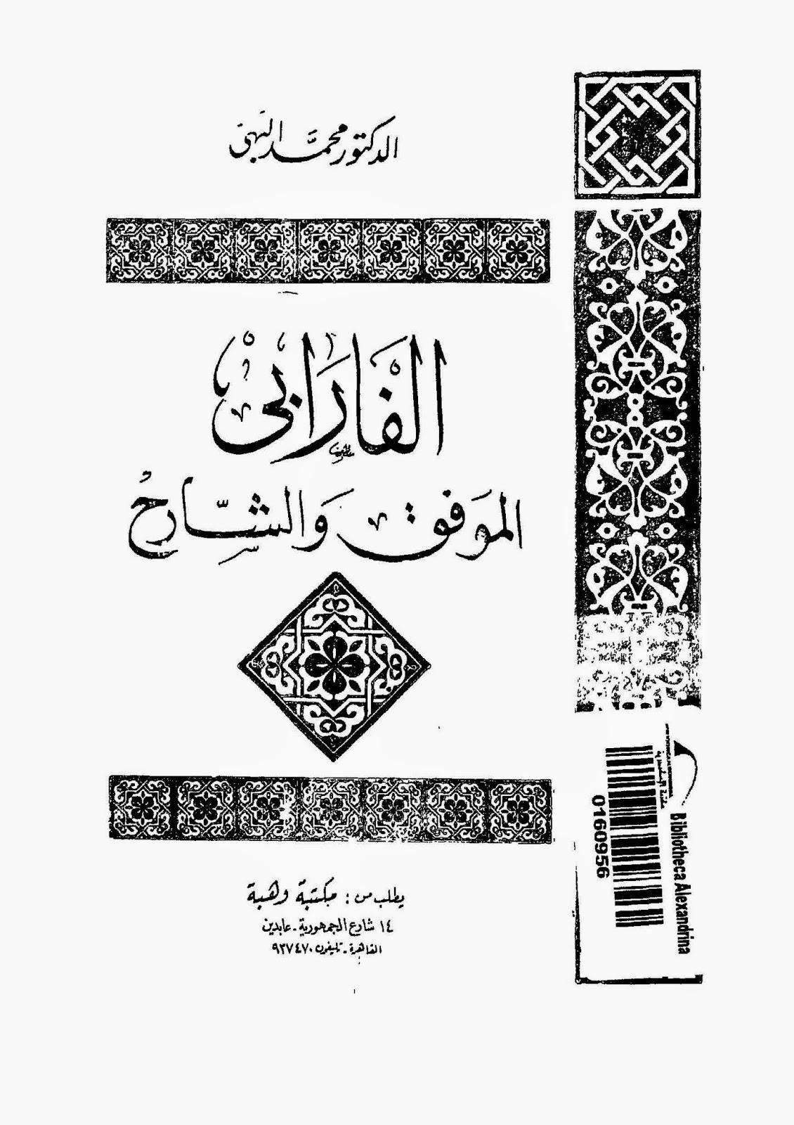 كتاب الفارابي الموفق والشارح - محمد النهبي