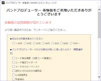 blog.fujiu.jp バンドプロデューサー 5 で耳コピが楽になるか試してみました