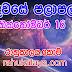 රාහු කාලය | ලග්න පලාපල 2019 | Rahu Kalaya 2019 |2019-10-16