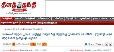 tn plus two result date latest news in dinathanthi newspaper