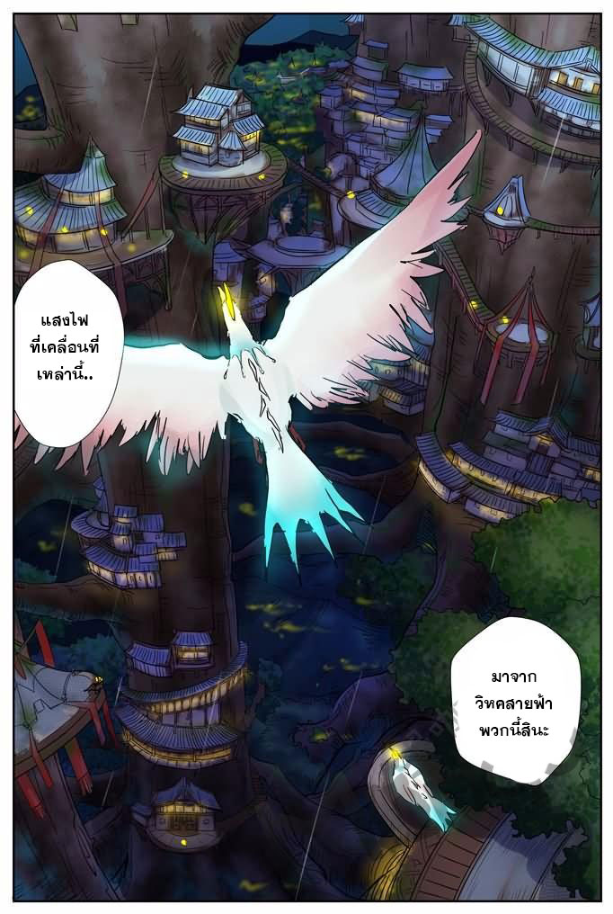 Tales of Demons and Gods ตอนที่ 152 หน้า 10
