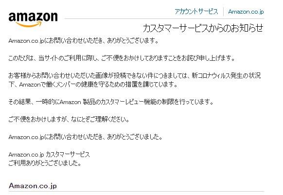 Amazonカスタマーレビュー商品レビュー画像投稿出来ない件