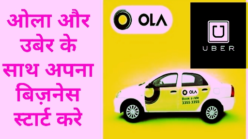 Ola Aur Uber Ke Saath Business Start Kaise Kare