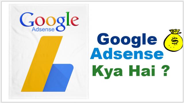 Google Adsense Kya Hai Aur Kaise Kaam Karta Hai ?