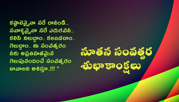 Happy New Year Telugu Images