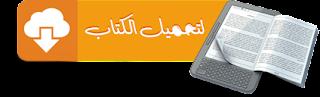 https://books.islamway.net/1/3787/549_abineim_mkhtsirdalayl.pdf