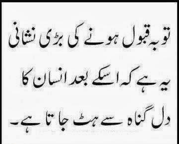 Aqwal-e-Zaren: Toba qabool hone ki bari nishani ye hai k