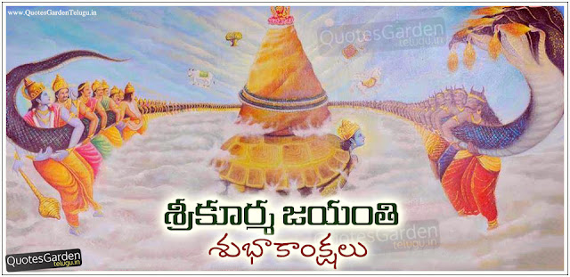 Sri Kurma Jayanti Greetings - Sri Kurma Jayanti Story in Telugu
