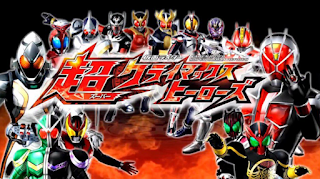 Download Kamen Rider Chou Climax Heroes (USA) ISO/CSO PPSSPP For Android
