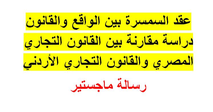 كتب القانون الجنائي المصري pdf