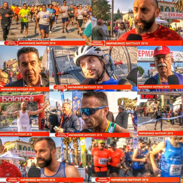 Ο Μαραθώνιος Ναυπλίου με τον φακό της ΕΡΤ (βίντεο)