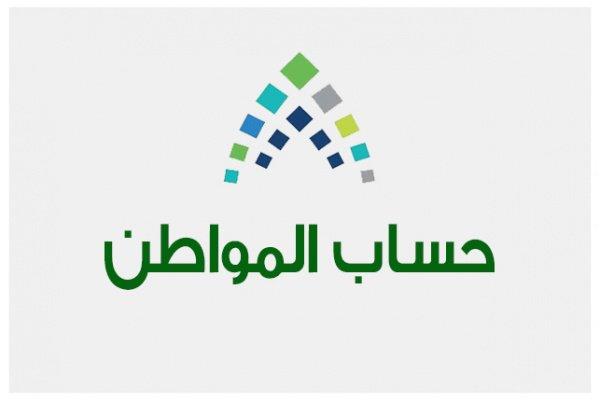 موقع حساب المواطن السعودي لاستعلام مقدار الدعم النقدي وموعد استحقاق الدفعة الجديدة لمستحقي الدعم 2018