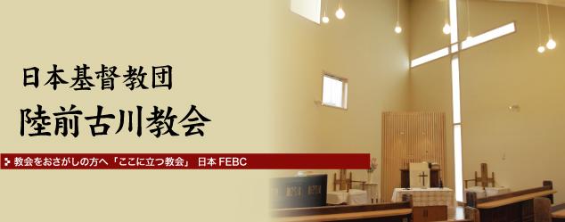 日本基督教団陸前古川教会