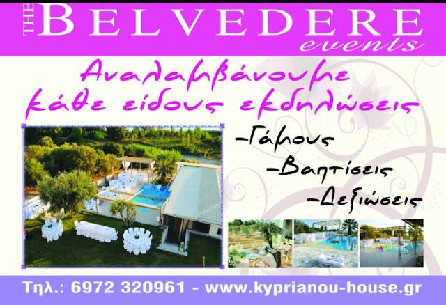Ηγουμενίτσα: Kyprianou House - Εκδηλώσεις (δεξίωση, γάμος, βάπτιση...)