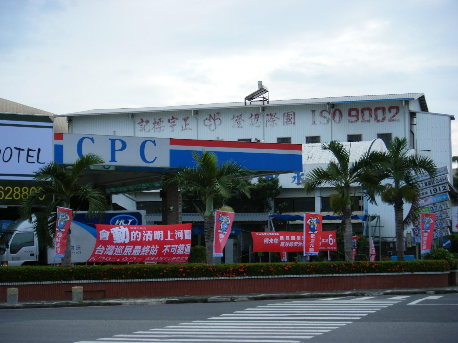 加油站調查 - 南區: 臺灣中油安平工業區站調查-蓉