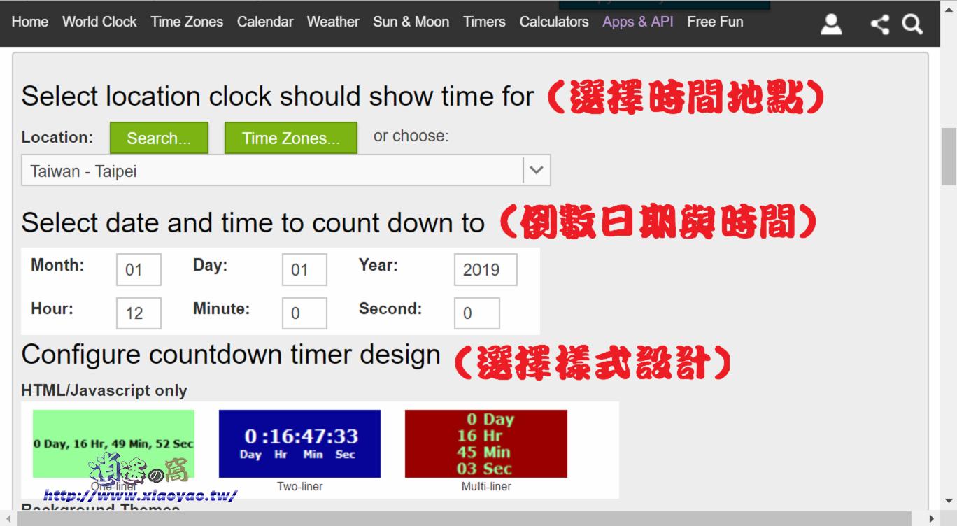 網頁倒數計時器