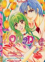 ขายการ์ตูนออนไลน์ Romance เล่ม 35