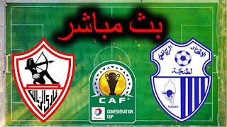 مشاهدة مباراة الزمالك وإتحاد طنجة بث مباشر بتاريخ 19-01-2019 كأس الكونفيدرالية الأفريقية