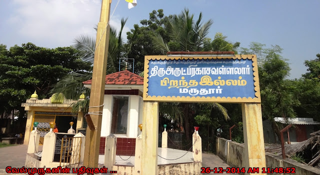 Maruthur Near Vadalur