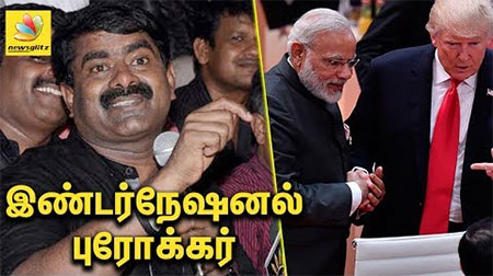 Tamilnadu is isolated : Seeman Speech | Modi