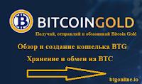 Btgonline.io - отличный браузерный кошелёк Bitcoin Gold