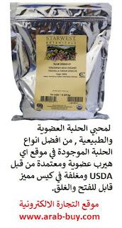 بذور الحلبة العضوية من موقع اي هيرب بالعربي