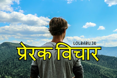हिम्मत बढ़ाने वाले प्रेरक विचार, motivational quotes in hindi