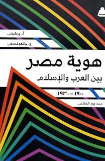 هوية مصر بين العرب والإسلام pdf   كتاب