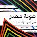 كتاب هوية مصر بين العرب والإسلام pdf أ. جرشوني و ج. جانكوفسكي