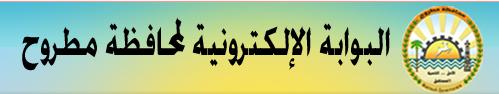 نتيجة الشهادة الاعدادية بمحافظة مطروح الترم الثانى 2018 البوابة الإكترونية لمحافظة مطروح